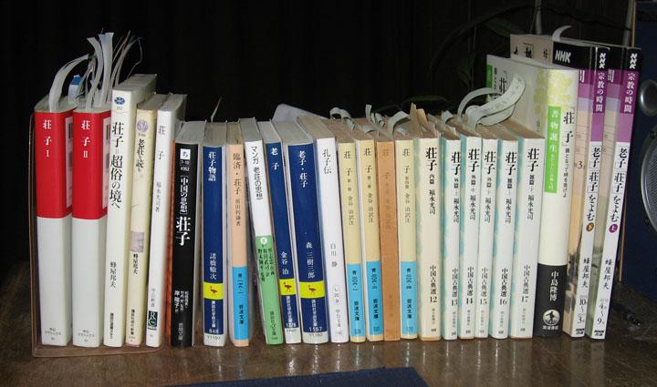 荘子に関する参考図書